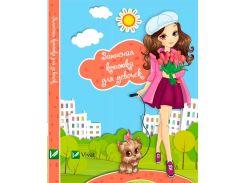 Записная книжка для девочек Собачка Пеликан (9786176907527)
