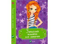 Записная книжка для девочек Звезды Виват рус (9786176907503)