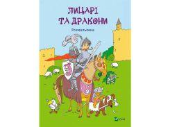 Лицарі та дракони Розмальовка Віват укр (9786176907893)