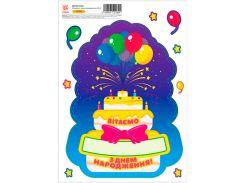 Декор класса Поздравляем с днем рождения НУШ Зірка-книги (347301)