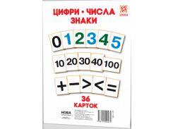 Карточки большие Цифры А5 Зірка (286281)