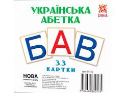 Карточки мини Украинский Алфавит 110 × 110 мм Зірка (286290)