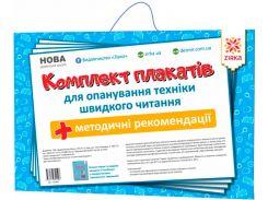 Комплект плакатов по скорочтению Зірка (311879)