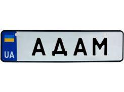 АДАМ, номер на коляску, 28 × 7.5 см, Це Добрий Знак
