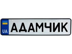АДАМЧИК, номер на коляску, 31 × 7.5 см, Це Добрий Знак