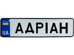 АДРІАН, номер на коляску, 28 × 7.5 см, Це Добрий Знак