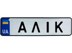 АЛІК, номер на коляску, 28 × 7.5 см, Це Добрий Знак