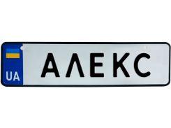 АЛЕКС, номер на коляску, 28 × 7.5 см, Це Добрий Знак