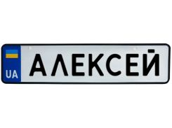 АЛЕКСЕЙ, номер на коляску, 28 × 7.5 см, Це Добрий Знак
