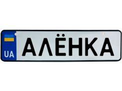 АЛЁНКА, номер на коляску, 28 × 7.5 см, Це Добрий Знак