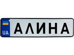 АЛИНА, номер на коляску, 28 × 7.5 см, Це Добрий Знак