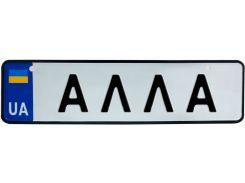 АЛЛА, номер на коляску, 28 × 7.5 см, Це Добрий Знак