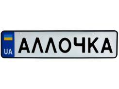 АЛЛОЧКА, номер на коляску, 31 × 7.5 см, Це Добрий Знак
