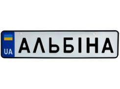 АЛЬБІНА, номер на коляску, 31 × 7.5 см, Це Добрий Знак