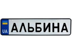 АЛЬБИНА, номер на коляску, 31 × 7.5 см, Це Добрий Знак