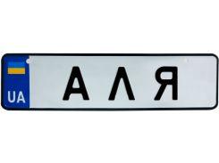 АЛЯ, номер на коляску, 28 × 7.5 см, Це Добрий Знак