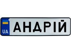 АНДРІЙ, номер на коляску, 28 × 7.5 см, Це Добрий Знак
