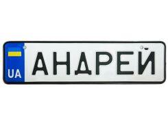 АНДРЕЙ, номер на коляску, 28 × 7.5 см, Це Добрий Знак
