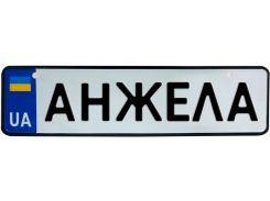 АНЖЕЛА, номер на коляску, 28 × 7.5 см, Це Добрий Знак