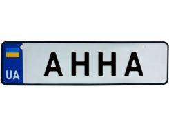 АННА, номер на коляску, 28 × 7.5 см, Це Добрий Знак