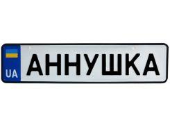АННУШКА, номер на коляску, 31 × 7.5 см, Це Добрий Знак