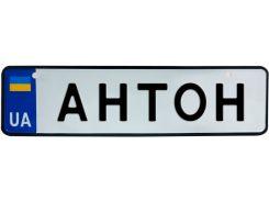 АНТОН, номер на коляску, 28 × 7.5 см, Це Добрий Знак