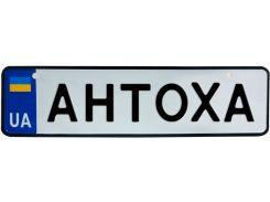 АНТОХА, номер на коляску, 28 × 7.5 см, Це Добрий Знак