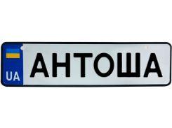 АНТОША, номер на коляску, 28 × 7.5 см, Це Добрий Знак