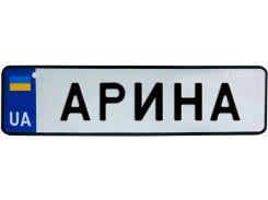 АРИНА, номер на коляску, 28 × 7.5 см, Це Добрий Знак