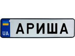АРИША, номер на коляску, 28 × 7.5 см, Це Добрий Знак