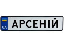 АРСЕНІЙ, номер на коляску, 31 × 7.5 см, Це Добрий Знак