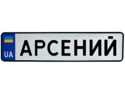 АРСЕНИЙ, номер на коляску, 31 × 7.5 см, Це Добрий Знак