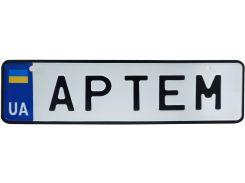 АРТЕМ, номер на коляску, 28 × 7.5 см, Це Добрий Знак