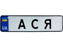 АСЯ, номер на коляску, 28 × 7.5 см, Це Добрий Знак
