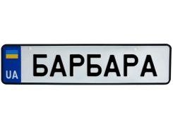 БАРБАРА, номер на коляску, 31 × 7.5 см, Це Добрий Знак