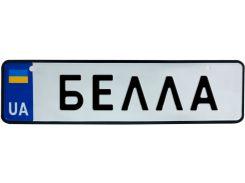 БЕЛЛА, номер на коляску, 28 × 7.5 см, Це Добрий Знак