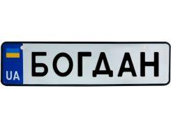 БОГДАН, номер на коляску, 28 × 7.5 см, Це Добрий Знак