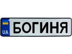 БОГИНЯ, номер на коляску, 28 × 7.5 см, Це Добрий Знак