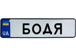 БОДЯ, номер на коляску, 28 × 7.5 см, Це Добрий Знак