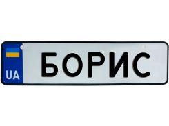 БОРИС, номер на коляску, 28 × 7.5 см, Це Добрий Знак