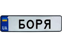 БОРЯ, номер на коляску, 28 × 7.5 см, Це Добрий Знак