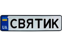 СВЯТИК, номер на коляску, 28 × 7.5 см, Це Добрий Знак