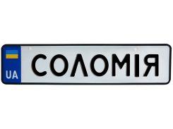 СОЛОМІЯ, номер на коляску, 31 × 7.5 см, Це Добрий Знак