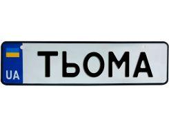 ТЬОМА, номер на коляску, 28 × 7.5 см, Це Добрий Знак