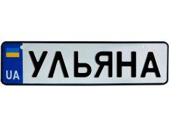 УЛЬЯНА, номер на коляску, 28 × 7.5 см, Це Добрий Знак