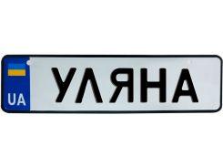 УЛЯНА, номер на коляску, 28 × 7.5 см, Це Добрий Знак