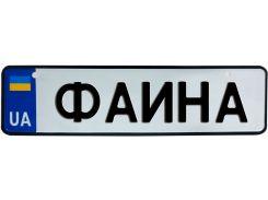 ФАИНА, номер на коляску, 28 × 7.5 см, Це Добрий Знак