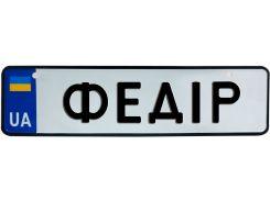 ФЕДІР, номер на коляску, 28 × 7.5 см, Це Добрий Знак