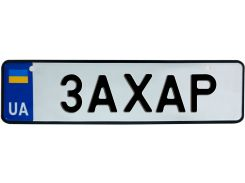 ЗАХАР, номер на коляску, 28 × 7.5 см, Це Добрий Знак