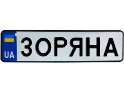 ЗОРЯНА, номер на коляску, 28 × 7.5 см, Це Добрий Знак